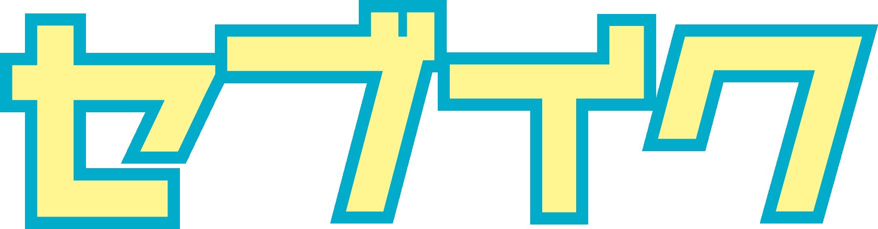 セブ島オプショナルツアー現地予約&観光旅行【セブイク】